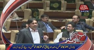 Insulting remarks in SA: Bilawal directs issuance of show cause notice to Imdad Pitafi