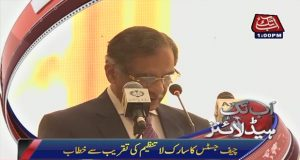Judiciary can't allow anyone to violate constitution: CJP
