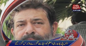 Chaudhry Aslam's third martyrdom anniversary being observed today