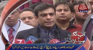 Hamza Shehbaz admits lack of facilities in state run hospitals