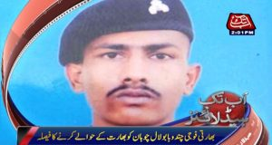 Surrendered Indian soldier to be returned:ISPR