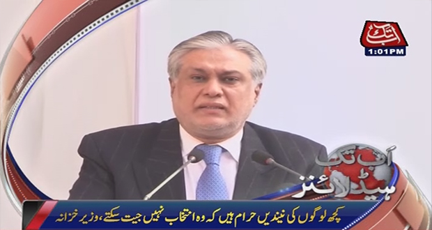 Dar calls buying of 40% PSX shares by Chinese companies historic