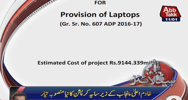 Laptop scheme: New corruption project devised in Punjab