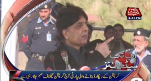 The party which sets corruption's record is running campaign against corruption: Ch Nisar