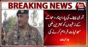 COAS directs to provide best medical treatment of injured of Parachinar blast