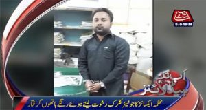 Multan: Excise and Taxation Junior clerk arrested red handed for taking bribe