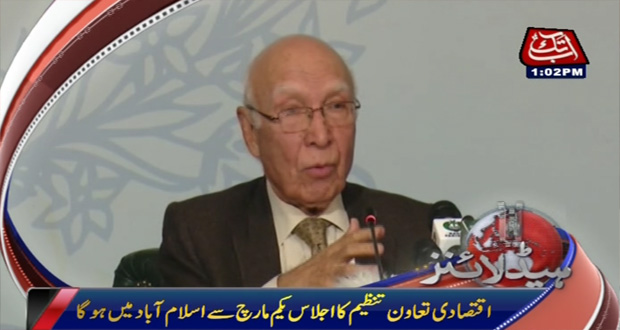 ECO Summit to be held in Islamabad from March 1: Aziz