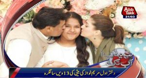 Daughter of Maryam Nawaz turns 13 today