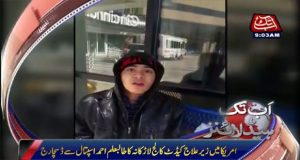 New York: Torture-victim Ahmad discharged from hospital