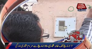 House Census continues on second day in 63 districts