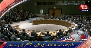 UN report indicates positive outlook of Pakistan's economy