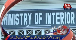 Interior Ministry personnel arrested for Karachi Passport office corruption