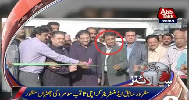 Billion rupees corruption: Accused ex Karachi administrator enjoying leaves rather suspension