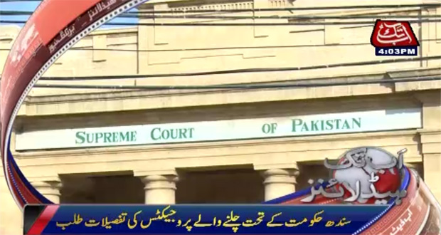 Employees permanent case: SC orders to provide projects details