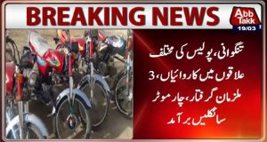 Tangwani: Police arrest 3 accused, recovered 4 bikes in operations