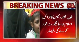 Tayyaba torture case shifted from Session court to IHC