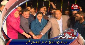 4th anniversary of AbbTakk News being observed today