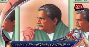 Poet of the East Allama Iqbal's 79th death anniversary observed today
