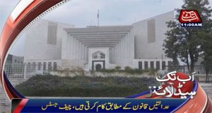 Courts work as per laws: CJP Saqib Nisar