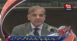 Shahbaz asks opponents to have some soul searching before giving lecture on transparency, corruption