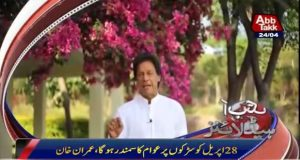 Nation not to forgive if investigative agencies didn't give justice: Imran