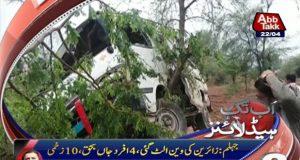 Jhelum: Four killed in Pind Dadan Khan traffic accident