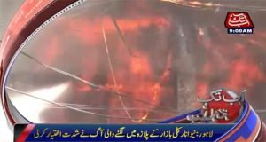 Lahore: Fire erupts at shops at plaza in New Anarkali