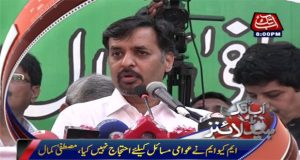 PSP ends sit-in, announces 'Million March'