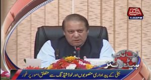 PM chairs Cabinet Committee on Energy's meeting