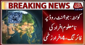 Quetta: Four people injured in firing by unknown people on Joint road