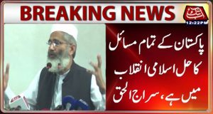 Lahore: Islamic revolution is the solution of all problems of Pakistan, says Siraj-ul-Haq