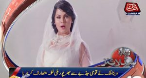 Veena Malik launches much awaited song