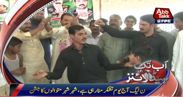 PML-N workers observe 'Day of Gratitude' across country