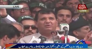 KPK will reject PTI in upcoming Elections: Ameer Maqam