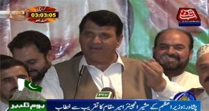 Adviser To PM Amir Muqam Addresses To A Ceremony In Peshawar
