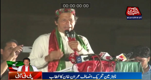 Rulers plundering Nation Wealth, building Empires Abroad: Imran