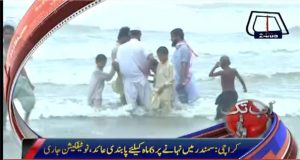 Sindh Govt imposes Ban on Swimming at Karachi Beaches