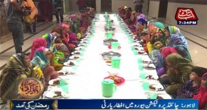 Lahore: Aftar Party In Child Protection Bureau