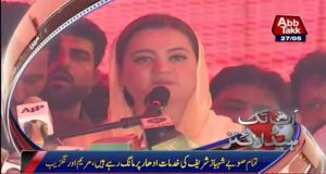 Welfare of People is Pivot of PML-N Government: Marriyum
