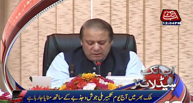 Youm-e-Takbeer helped to establish Balance of Power in S Asia: PM
