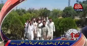 Power Protest: PTI Workers storm Grid Station in Peshawar
