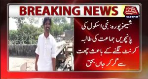 Sheikhupura: Private School student electrocuted