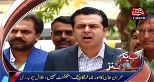 Talal criticizes Imran, says' He is hiding his Money Trail'