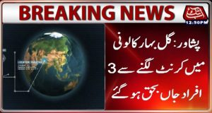 Peshawar: Three died due to electrocution in Gul Bahar colony