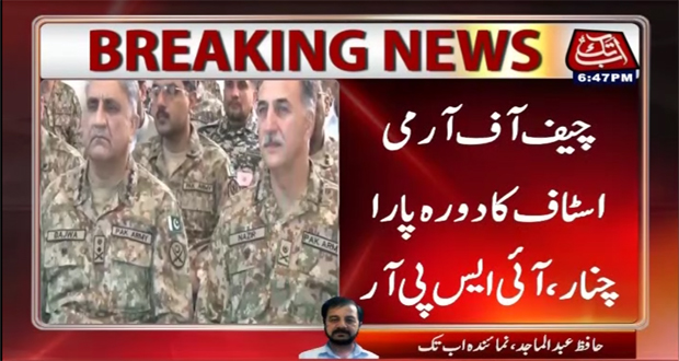 Parachinar sit-in called off after meeting with COAS