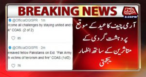 COAS Shares Grief Of Bereaved Fellow Pakistanis On Eid