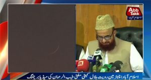 Chairman Royyat-e-Hilal Committee Mufti Muneeb's Media Briefing