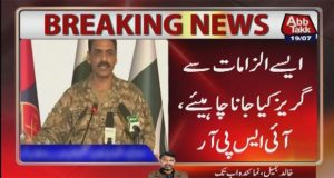 Afghan Response to Operation Khyber-IV Unwarranted: ISPR