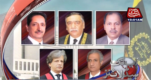 Panama Case: SC Adjourns Hearing of Review Petitions