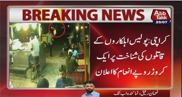 Rangers, Police Decide to Conduct Joint Operation in Karachi